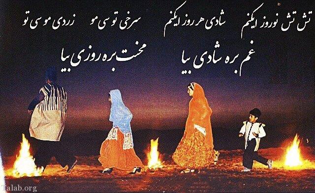 سنت های چهارشنبه سوری (زردی من از تو، سرخی تو از من)