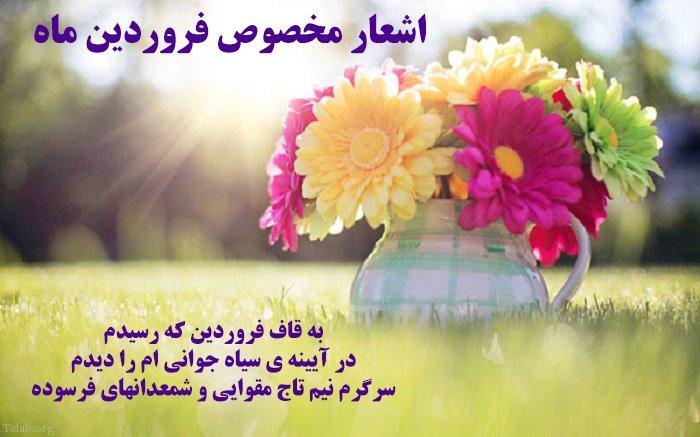 شعر تبریک تولد متولدین فروردین ماه | اشعار زیبا برای تبریک متولد فروردین ماه