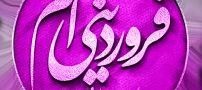 اس ام اس تبریک تولد فروردین ماه | متن و عکس زیبا برای تبریک تولد متولدین فروردین
