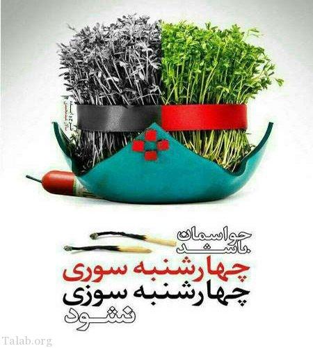 کارت پستال چهارشنبه سوری | عکس نوشته های زیبای چهارشنبه سوری