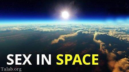 رابطه جنسی در فضا توسط فضانوردان آزمایش شد (عکس)