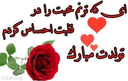 متن تبریک عاشقانه تولد همسر | عکس نوشته و پروفایل تبریک تولد همسر و دوست