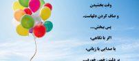 جملات زیبا برای ماه اسفند | متن زیبا برای متولدین اسفند و تبریک تولد