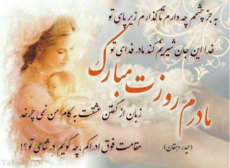 اشعار تبریک روز مادر ( شعر دو بینی روز مادر + پروفایل تبریک روز مادر)