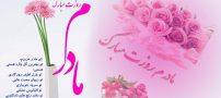 نوشته عاشقانه تبریک روز زن و مادر | متن عاشقانه برای روز زن