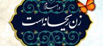 سخنان زیبا از بزرگان اسلام در مورد زن | جملات زیبای اسلام در مورد زنان