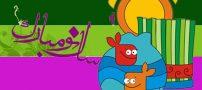 متن خنده دار عید نوروز ۱۳۹۷ | نوشته طنز تبریک عید ۹۷