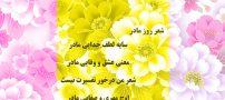 متن تبریک روز مادر | شعر تبریک روز مادر و زن | اس تبریک روز زن