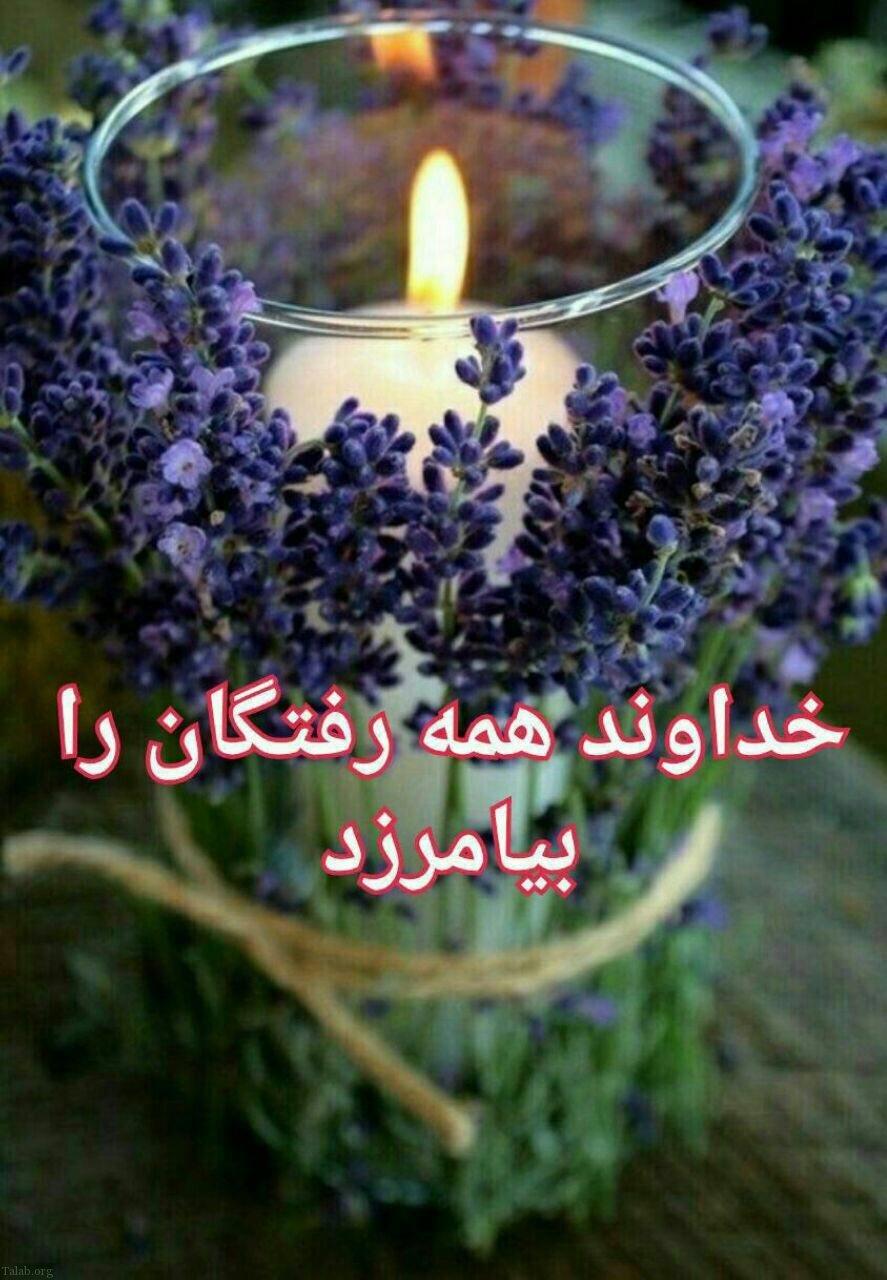 متن های شب جمعه و فاتحه برای اموات | اس ام اس فاتحه پنجشنبه ها