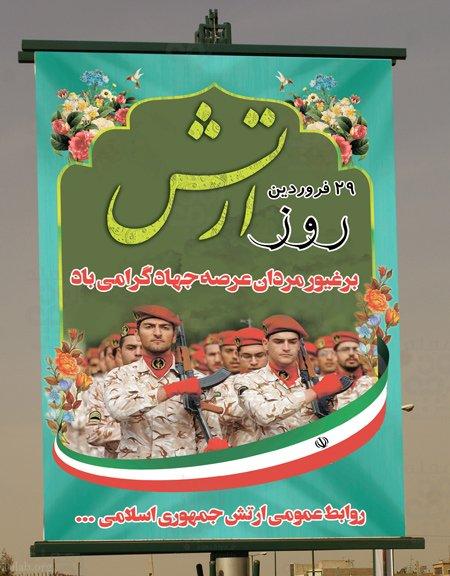 عکس تبریک روز ارتش به عمو