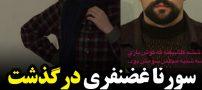 بازیگر مهمان سریال خانگی گلشیفته درگذشت (سورنا غضنفری)