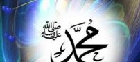 پیامک تبریک عید مبعث | اشعار مبعث | عکس پروفایل عيد مبعث