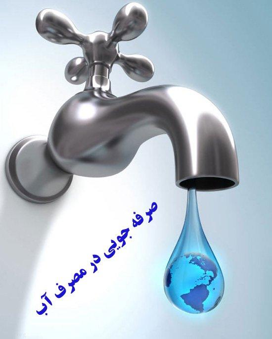 25 روش برای کاهش مصرف آب و صرفه جویی در آب