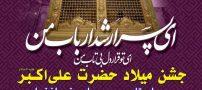 متن تبریک میلاد حضرت علی اکبر + اشعار ولادت حضرت علی اکبر (ع)