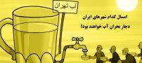 امسال کدام شهرهای ایران دچار بحران آب خواهند بود؟