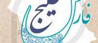 متن تبریک روز ملی خلیج فارس | عکس پروفایل روز ملی خلیج فارس
