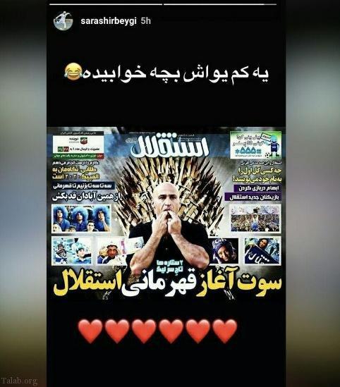 طعنه جالب سارا شیربیگی خانم گل فوتسال ایران به تیم استقلال (عکس)