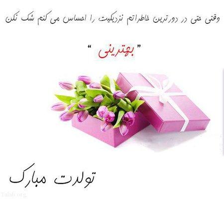 جملات زیبا برای تبریک تولد دخترم | جملات زیبا برای تبریک تولد پسرم