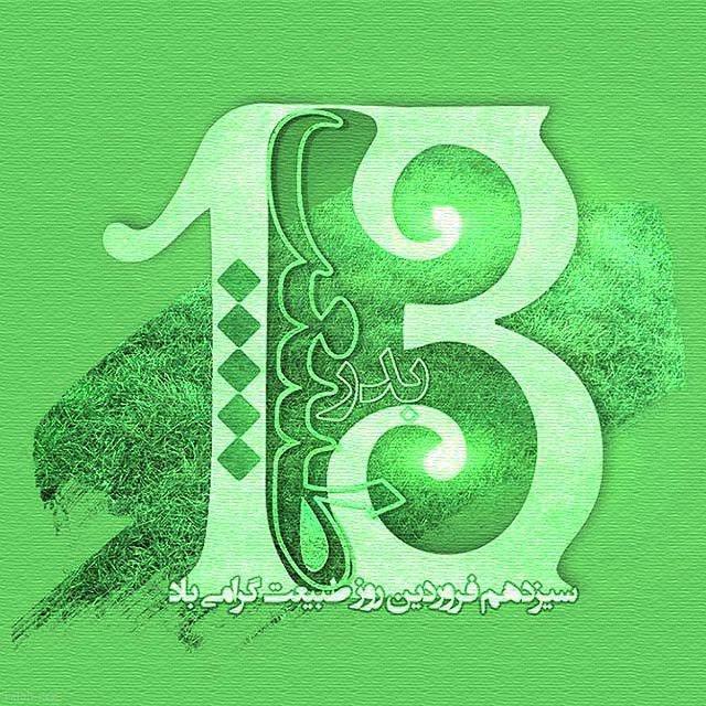 کارت پستال و عکس نوشته و پروفایل برای تبریک 13 بدر (سیزده بدر)