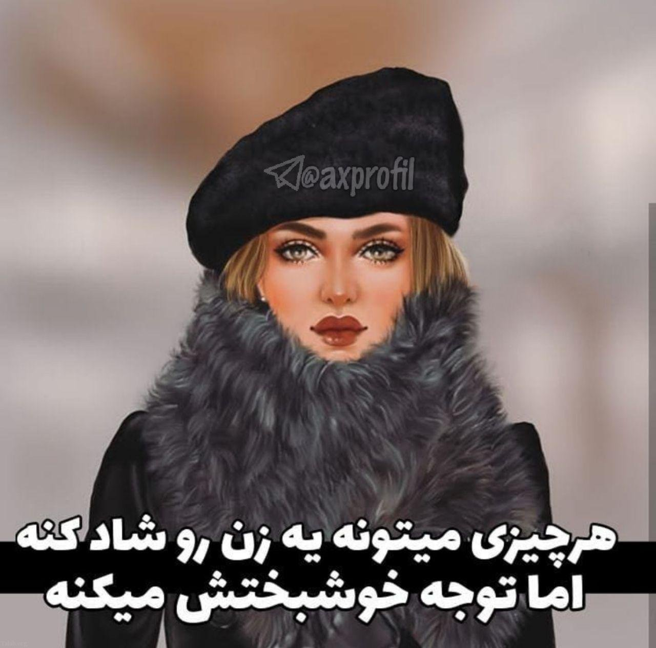 عکس پروفایل دخترونه خاص | عکس پروفایل دخترونه زیبا و فانتزی