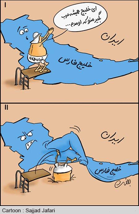 کاریکاتور روز ملی خلیج فارس 10 اردیبهشت ماه
