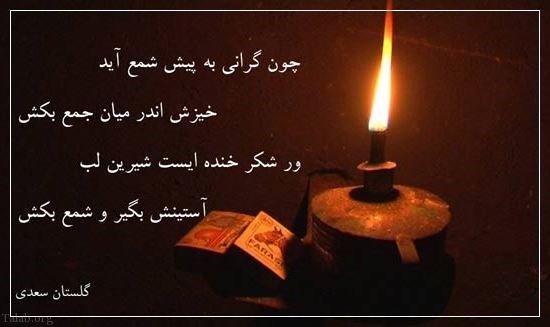 گلچینی از بهترین حکایت های گلستان سعدی (حکایت زیبا)