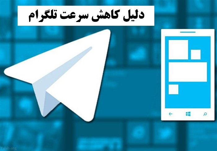 دلیل کاهش سرعت تلگرام | فیلتر تلگرام با محدودیت سرعت شروع شد