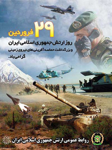 متن تبریک روز ارتش | نوشته تبریک روز ارتش | عکس نوشته تبریک روز ارتش