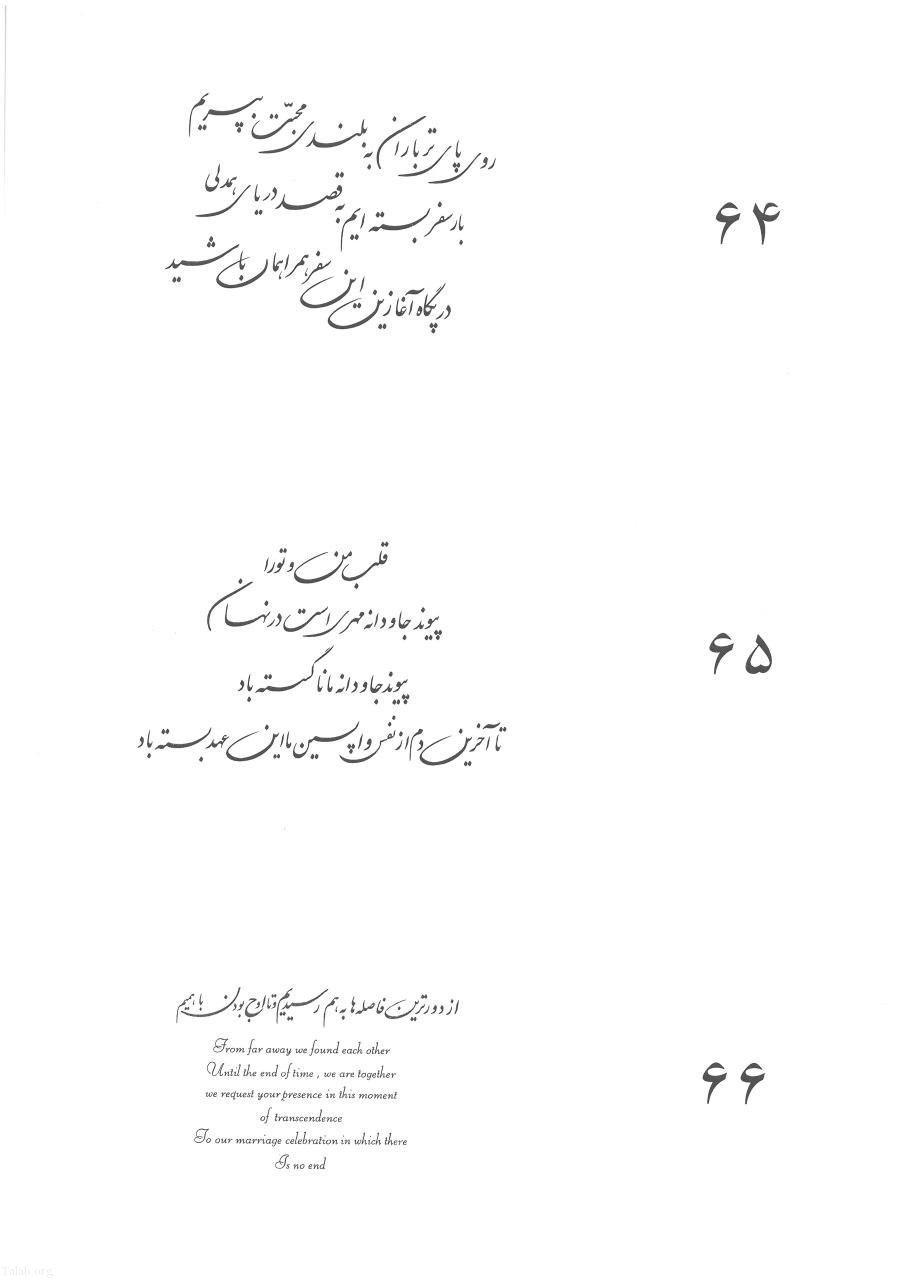 100 متن زیبا برای کارت عروسی خاص | شعر مخصوص کارت عروسی