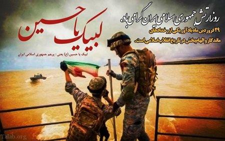 عکس نوشته روز ارتش جمهوری اسلامی ایران