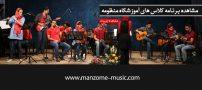 معرفی بهترین آموزشگاه های موسیقی تهران ( بهترین سایت موسیقی تهران)