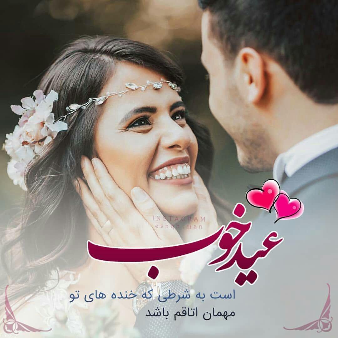 عکس پروفایل شاد عاشقانه دختر و پسر | پروفایل شاد دخترونه و پسرونه
