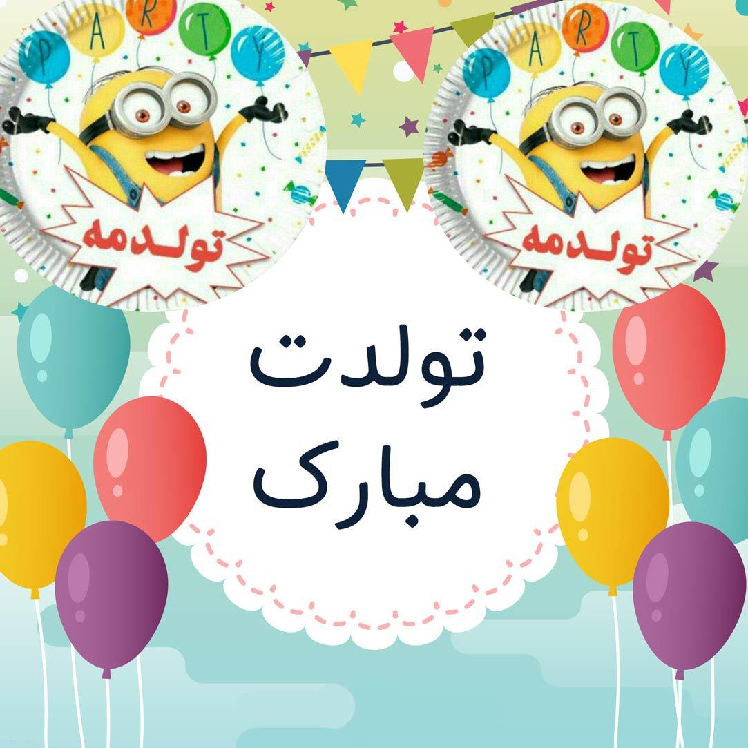 متن تبریک تولد رسمی   پیام تبریک تولد رسمی و دوستانه