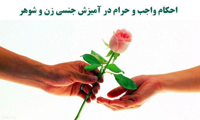 احکام واجب و حرام در آمیزش جنسی زن و شوهر