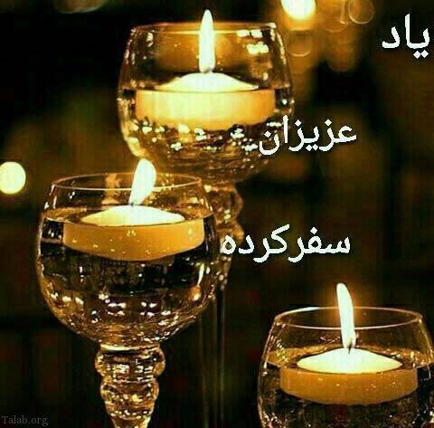 متن های شب جمعه و فاتحه برای اموات   اس ام اس فاتحه پنجشنبه ها