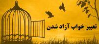 تعبیر خواب آزاد شدن | تعبیر خواب کامل آزاد شدن از زندان