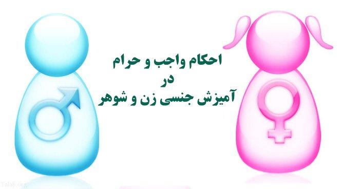 پاسخ به سوالات شرعی زناشویی آیت الله مکارم شیرازی