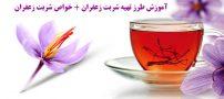 آموزش طرز تهیه شربت زعفران مجلسی + خواص شربت زعفران