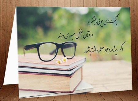 عکس روز معلم | تبریک روز معلم | عکس پروفایل روز معلم
