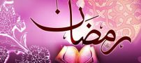 اشعار زیبا در مورد ماه مبارک رمضان + شعر درباره ماه رمضان
