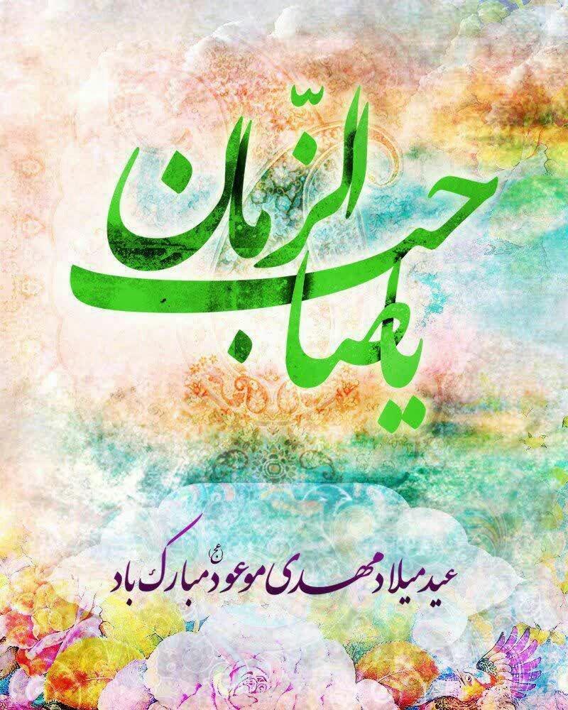 شعر و متن های زیبا در مورد نیمه شعبان و تولد حضرت امام زمان عج