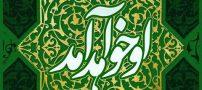 اس ام اس زیبای تبریک عید نیمه شعبان   جملات زیبای تبریک ولادت امام زمان (عج)