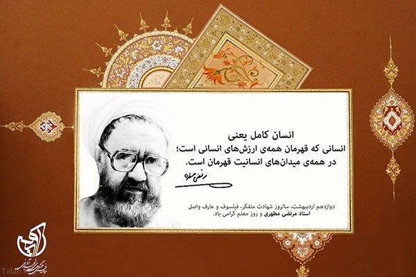 زندگینامه استاد شهید مرتضی مطهری + شهادت استاد مرتضی مطهری (روز معلم )