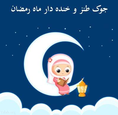 جوک طنز و خنده دار ماه رمضان + جوک سرکاری ماه رمضان