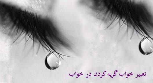 تعبیر خواب گریه کردن در خواب | گریه کردن بدون اشک در خواب