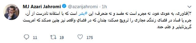 شایعه استعفا وزیر ارتباطات بدلیل فیلتر تلگرام