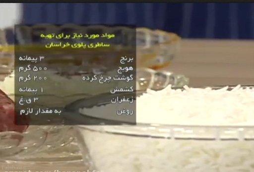 آموزش طرز تهیه ساطری پلو - غذای محلی خراسان