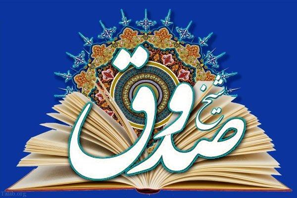 به مناسبت روز بزرگداشت شيخ صدوق از دانشمندان بزرگ اسلامی