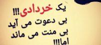 اس ام اس خرداد ماه | اس ام اس جدید ویژه خرداد ماه