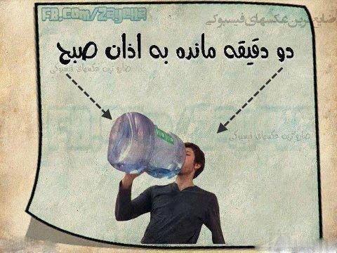 عکس های جنجالی و خنده دار ماه رمضان 98
